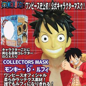 ワンピースコレクターズマスク「モンキー・D・ルフィ」(アニメワンピース公式 ラバーマスク 変装 コスプレ フルフェイスマスク)|premium-pony