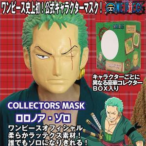 ワンピースコレクターズマスク「ロロノア・ゾロ」(アニメワンピース公式 ラバーマスク 変装 コスプレ フルフェイスマスク)|premium-pony
