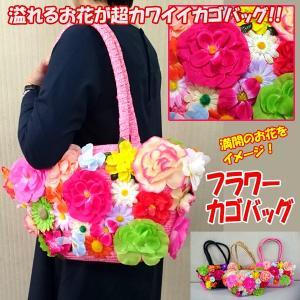 フラワーカゴバッグ (レディース,ショルダーバッグ,鞄,花,花満開,母の日,プレゼント,可愛い)|premium-pony