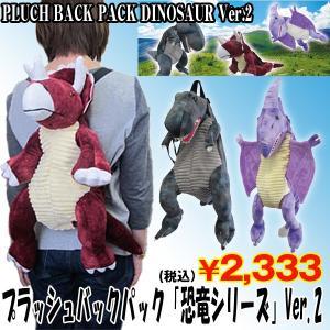 プラッシュバックパック「恐竜シリーズ」Ver.2(リュック,ぬいぐるみ,ダイナソー.カバン,バッグ,T-REX,プテラノドン,トリケラトプス,背中ファスナー開閉)|premium-pony