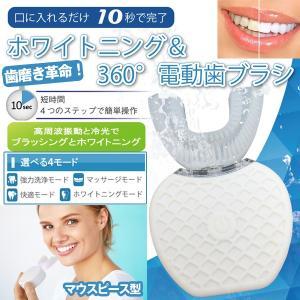 歯磨き革命!!口に入れるだけ!たったの10秒!新発想マウスピース型歯ブラシ登場!  手で擦らず磨かず...