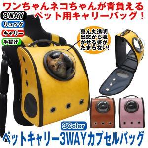 ペットキャリー3WAYカプセルバッグ (ペット用,犬,猫,背...