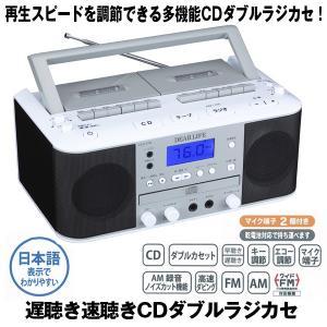 送料無料遅聴き速聴きCDダブルラジカセ (ラジオ,カセットテ...