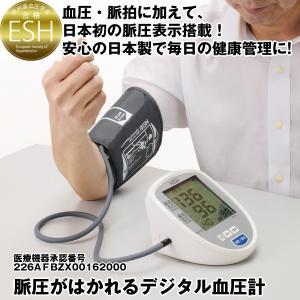 脈圧がはかれるデジタル血圧計 (日本製,脈拍表示,脈圧表示,健康管理,自宅用デジタル血圧計,父の日,敬老の日医療機器,加圧中測定)|premium-pony