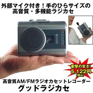 高音質AM/FMラジオカセットレコーダー「グッドラジカセ」 (高音質多機能ラジカセ,手のひらサイズ,マイク,ラジオ録音,カラオケ,英会話,USB)