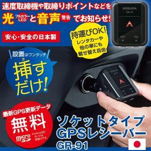 挿すだけカンタン!ソケットタイプの高性能GPSレシーバー! 速度取締機や取締りポイントなどを「光(フ...