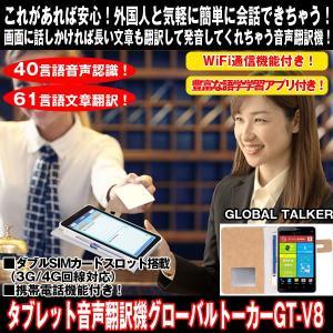 送料無料タブレット音声翻訳機グローバルトーカーGT-V8 (語学学習アプリ付きAndroidタブレット,ダブルSIMカードスロット,電話機能付,翻訳機)|premium-pony