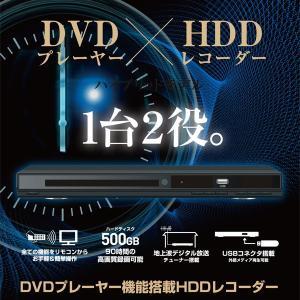 送料無料!DVDプレーヤー機能搭載HDDレコーダー500GB (地デジ,テレビ録画,ハードディスク,90時間録画,USB,EPG,HDMI,テレビチューナー,録画予約)