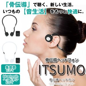 Bluetooth搭載骨伝導ヘッドホン「ITSUMO(イツモ)」(ワイヤレス 集音器 Bluetooth 骨伝導スピーカー 安全  自転車 ランニング 防水機能)|premium-pony