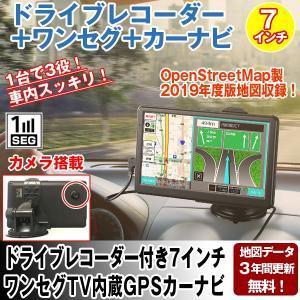 ドライブレコーダー付き7インチワンセグTV内蔵GPSカーナビ(3年地図更新無料2019年度版)(ドラレコ テレビ GPS搭載 ポータブル)|premium-pony