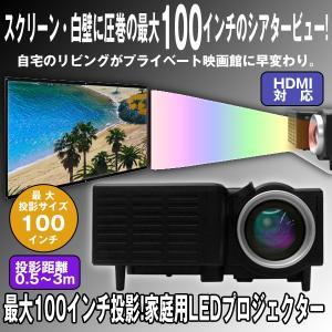 送料無料最大100インチ投影!家庭用LEDプロジェクター (家庭用ホームプロジェクター,小型,コンパクト,LED投影,大画面,シアター,DVD,HDMI,映画館)|premium-pony