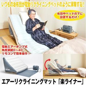 いつものお布団が電動リクライニングベッドのように昇降する!! いつもの布団やベッドの下に設置するだけ...