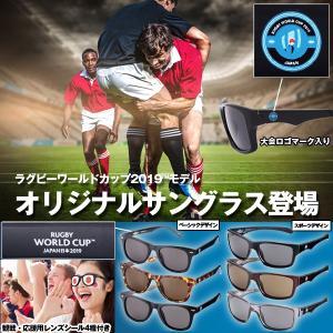 ラグビーワールドカップ2019(TM)モデルオリジナルサングラス (ラグビーW杯 RWC RWC 観戦 応援 レンズシール付き 国旗 日の丸 レンジー  アイウェア)|premium-pony