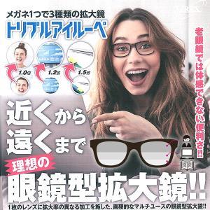 メガネ1つで3種類の拡大鏡「トリプルアイルーペ」(メガネ型拡大鏡 眼鏡型拡大鏡 近くから遠くまで 1.2倍 1.5倍 1.0倍 1枚のレンズに拡大率の異なる加工)|premium-pony