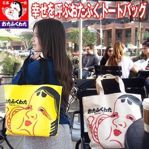 幸せを呼ぶおたふくトートバッグ(帆布トートバッグ,日本製,男女兼用,バッグ,鞄,縁起が良い,お多福,天然綿100%,木綿ふとんメーカー,おたふくわた) premium-pony