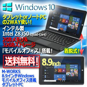 M-WORKS8.9インチWindowsモバイルオフィス搭載タブレットPC[MW-WPC01] (Windows10 Intel Z8350 2GBメモリ 32GB保存容量 ノートパソコン)|premium-pony