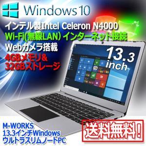 M-WORKS13.3インチWindowsウルトラスリムノートPC[MW-WPC133UR](Windows10 Intel Celeron N4000搭載 4GBメモリ 32GB保存容量)|premium-pony