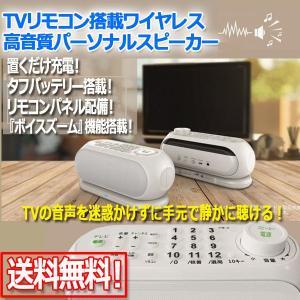 TVリモコン搭載ワイヤレス高音質パーソナルスピーカー[SLI-TS02](リモコン機能付き手元スピーカー 配線不要 置くだけ充電 ボイスズーム)|premium-pony