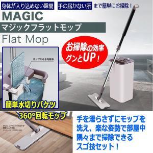 S-MODEマジックフラットモップセット (バケツ付き 手を濡らさずに水切り 替えモップ3枚セット 洗浄 マイクロファイバー 掃除)|premium-pony
