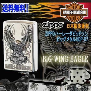 送料無料ZIPPOハーレーダビッドソン[日本限定販売]ビッグメタルHDP-07( シルバーイブシ 鷲 翼 いぶし銀  バイク)|premium-pony