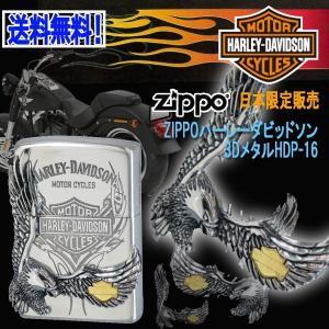 送料無料ZIPPOハーレーダビッドソン[日本限定販売]3DメタルHDP-16(シルバーイブシメッキ エッチング 白頭鷲 アメリカン)|premium-pony