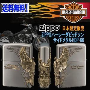 送料無料ZIPPOハーレーダビッドソン[日本限定販売]サイドメタルHDP-66( エッチング  ゴージャス 3サイド エンブレム )|premium-pony