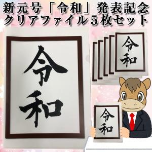 送料無料!新元号「令和」発表記念クリアファイル5枚セット(額縁デザイン れいわ A4サイズ 文具 書...