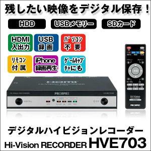 送料無料!デジタルハイビジョンレコーダー「HVE703」(HDMI 録画 保存 ダビング 1080p PC不要 HDD USBメモリー SDカード テレビ スマホ ビデオ)