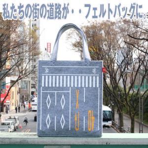 道路フェルトバッグ(大)(カバン,鞄,トートバッグ,手下げバッグ,レディー路面標示,道路標示,道路グッズ,東京土産)|premium-pony