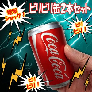ビリビリ缶2本セット (どっきり いたずら 電撃ショックシリーズ ジョークグッズ ジュース缶 パーティー ゲーム サプライズ 罰ゲーム)