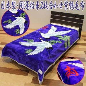 日本製・開運招来2枚合わせ紫鶴毛布(開運毛布 開運柄 長寿の祝い 延命長寿 お祝い ミンクタッチ 二枚合わせ 200cm ビッグサイズ )|premium-pony