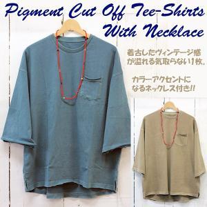 ネックレス付きピグメントカットオフTシャツ (メンズ,七分袖,クルーネック,胸ポケット付き,ピグメント加工,ヴィンテージ,アースカラー,ゆったり)|premium-pony