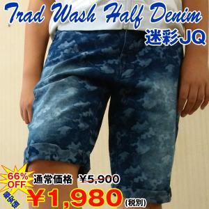 トラッドウォッシュ・ハーフデニムパンツ(迷彩JQ)(メンズ,デニム,ショートパンツ,ジャガード織,ハーフパンツ,激安,ハーフパンツ)|premium-pony