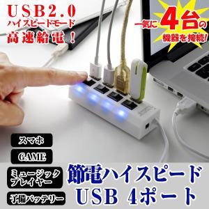 節電ハイスピードUSB4ポート(ハブ,スマホ節電,4台接続,パソコン,タブレット,ゲーム,ミュージックプレイヤー,ハイスピード,給電,高速充電,データ転送)|premium-pony