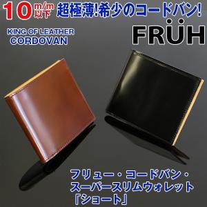 フリューコードバンスーパースリムウォレット「ショート」(FRUH,馬革,本革,メンズ,2つ折り財布,ショートウォレット,極薄,日本製,10ミリ以下)|premium-pony