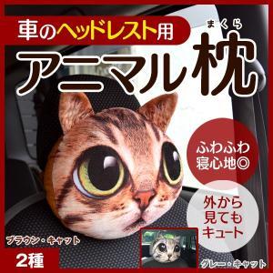 キャットフェイス ふわふわヘッドレスト クッション (CAT,猫,ネコ,ペット,顔,フワフワ,ヘッドレスト,クッション,車,シート,二度見,ドライブ,仮眠,助手席,目)|premium-pony