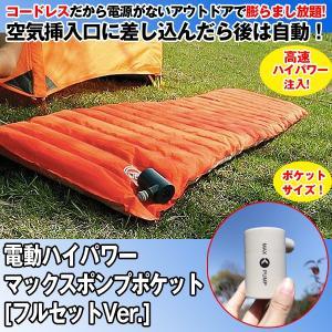 電動ハイパワー マックスポンプ ポケット「フルセットVer.」 (ポケットサイズ,電動ポンプ,充電式,コードレス,空気入れ,USB充電,吸気,排気)|premium-pony