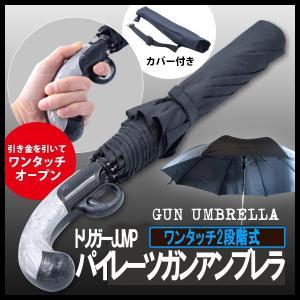 トリガーJUMPパイレーツガンアンブレラ (傘 メンズ 直径100cm ワンタッチ 2段階式 ジャンプシステム ガングリップ ワイド折り畳み)|premium-pony