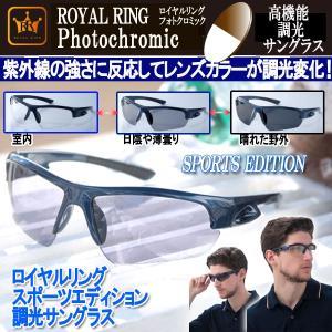 ロイヤルリングスポーツエディション調光サングラス (レンズカラーが変化する 紫外線 UVカット スポーツフィット)|premium-pony