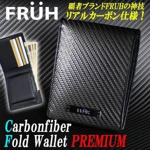 FRUH[フリュー]カーボンファイバーフォールドウォレットPREMIUM(二つ折りウォレット 日本製 ハイテク素材 F-1 航空機 NASA )|premium-pony