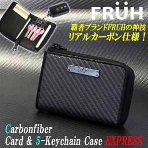 FRUH[フリュー]カーボンファイバーカード&5連キーケースEXPRESS(愛車 鍵 スマートキー ETCカード ガソリンスタンドカード 免許証)|premium-pony