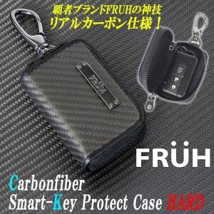 FRUH[フリュー]カーボンファイバースマートキープロテクトケースHARD(愛車 鍵 スマートキー ETCカード ガソリンスタンドカード 免許証 )|premium-pony
