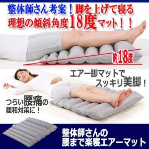 整体師さんの腰まで楽寝エアーマット(昼寝 腰痛 リラックス 太もも 膝 ふくらはぎ 足首 寝返り 疲労感 傾斜 空気 脚枕 ) premium-pony