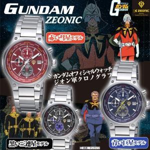 送料無料!ガンダムオフィシャルウォッチ「ジオン軍クロノグラフ」(機動戦士ガンダム,GUNDAM,ZEON,,限定,腕時計,シャア,赤い彗星,黒い三連星,青い巨星)|premium-pony