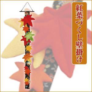 季節のお飾り「紅葉づくし壁掛け」 (壁掛けタペストリー,インテリア,秋,もみじ,ディスプレイ,和風,日本土産,秋の紅葉,ちりめん素材,敬老の日) premium-pony