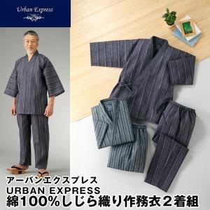 URBAN EXPRESS(アーバンエクスプレス)綿100%しじら織り作務衣2着組(紳士用 夏 部屋着 くつろぎ着 和風)|premium-pony