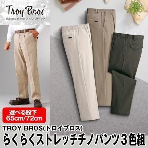TROY BROS(トロイブロス)らくらくストレッチチノパンツ3色組(メンズ 男性用 紳士用 ワンタック 綿パン 大人カジュアル 裾上げ不要 長ズボン)|premium-pony