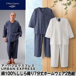 URBAN EXPRESS(アーバンエクスプレス)綿100%しじら織り7分丈ホームウェア上下セット2色組( メンズ 男性用 紳士用)|premium-pony