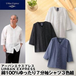 URBAN EXPRESS(アーバンエクスプレス)綿100%ゆったり7分袖シャツ3色組( しじら織り くつろぎ着  やさしい肌触り)|premium-pony