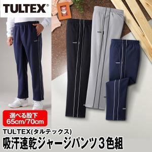 TULTEX(タルテックス)吸汗速乾ジャージパンツ3色組(メンズ 男性用 紳士用 大人カジュアル 裾上げ不要 選べる股下2サイズ 長ズボン)|premium-pony